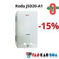 Газова колонка димохідна RODA JSD 20-A1