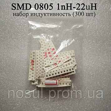 Набор индуктивность SMD 0805 1nH-22uH (30 номиналов по 10 штук = 300 шт)