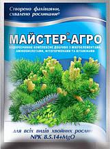 Удобрение Мастер-агро для хвойных растений (NРК 8.5.14+MgO) 25 г