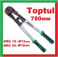 Toptul SBBB3013. Ø 13 мм. 750 мм. Ножницы для резки арматуры, болторезы, кусачки по металлу арматурные