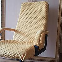 Чехол на офисное кресло директора MinkyHome + чехлы на подлокотники. Натяжной, универсальный Бежевый