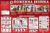 """Стенд 07 Пожежна безпека в лікувальних закладах"""" з одним інформаційним кишенею"""