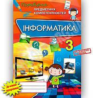 Перевірка предметних компетентностей 3 клас Інформатика Авт: Морзе Н. Вид-во: Оріон