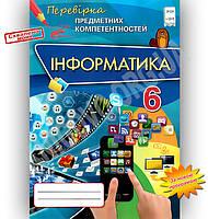 Перевірка предметних компетентностей 6 клас Інформатика Авт: Морзе Н. Вид-во: Оріон