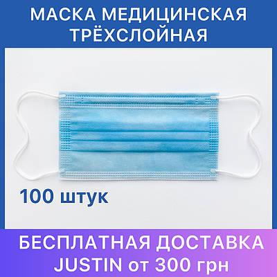 Маски медицинские одноразовые 3-х слойные голубые, одноразовая маска трехслойная на резинках