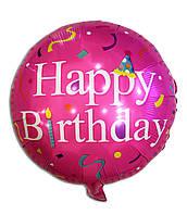Шар фольгированный круглый Happy Birthday малиновый