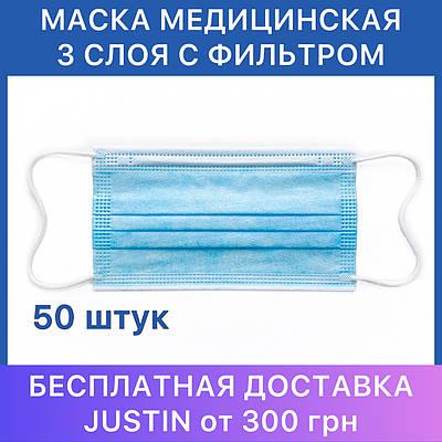 Маски медицинские голубые трёхслойные с фильтром (МЕЛЬТБЛАУН), упаковка 50 штук, Маски защитные для лица