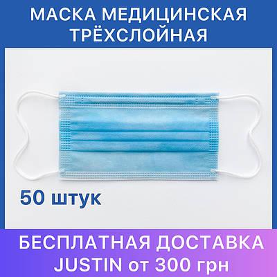 Маски медицинские одноразовые трехслойные, упаковка 50 штук, одноразовая маска медицинская лицевая