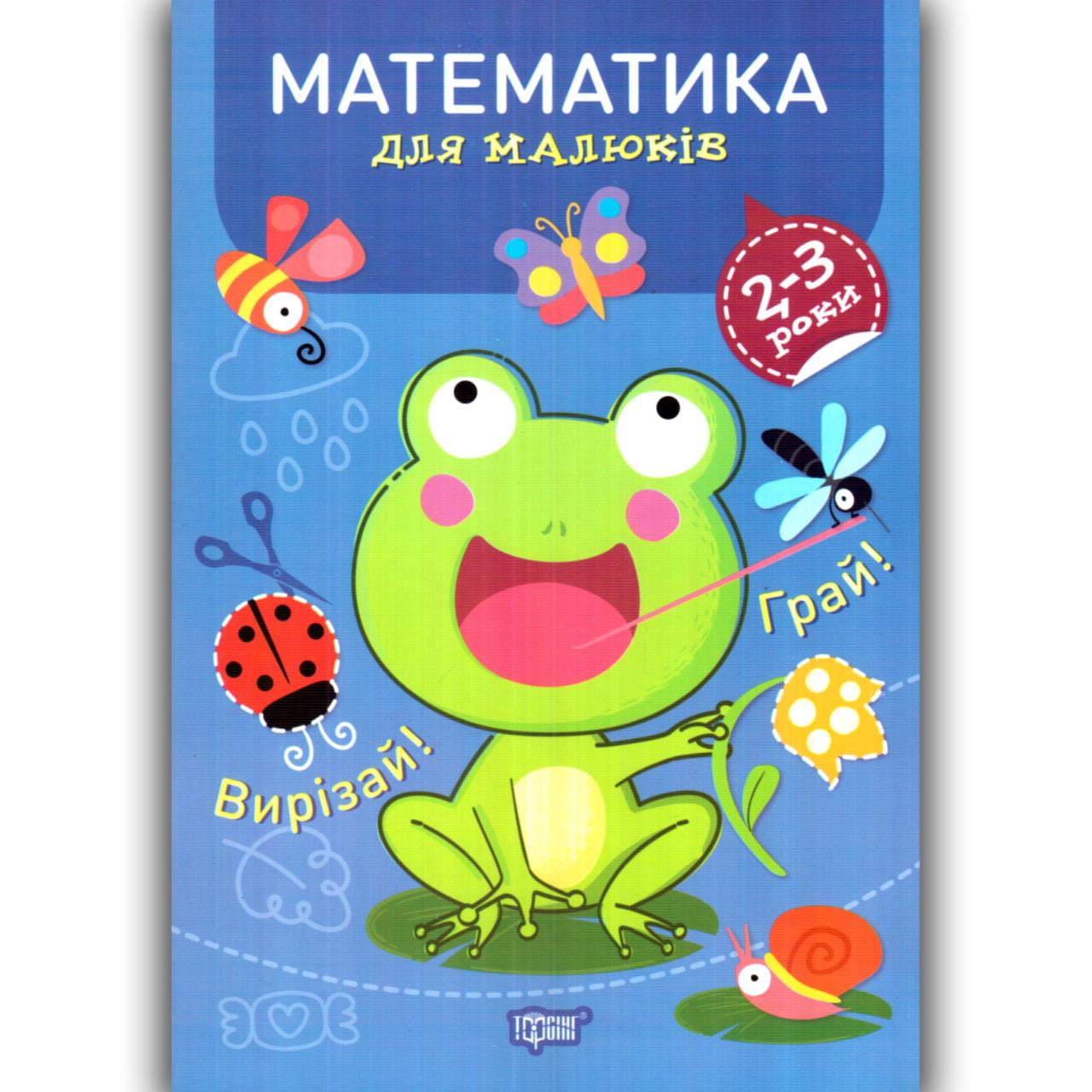 Професор з пелюшок Математика для малюків 2-3 років Авт: Фісіна А. Вид: Торсінг
