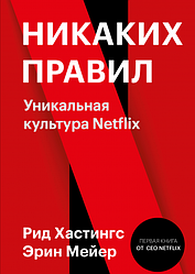 Книга Ніяких правил Унікальна культура Netflix. Автор - Рід Хастінгс, Ерін Мейер (МІФ)