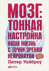 Книга Мозок Тонка настройка. Наше життя з точки зору нейронауки. Автор - Пітер Уайброу (Альпіна)