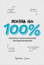 Книга Життя на 100% Система максимальної самореалізації. Автор - Брайан Соліс (Альпіна)
