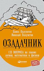 Книга Озадачник. 133 питання на знання логіки, математики і фізики. Автор - Павло Полуектов (Альпіна)