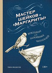Книга Майстер шейків і Маргарити» Коктейлі для запійних читачів. Автор - Тім Федерле (МІФ)