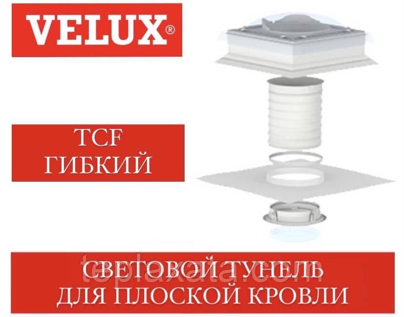 Світловий тунель VELUX TCF для плоскої покрівлі гнучкий