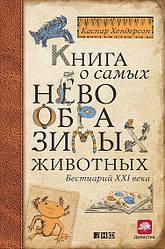 Книга Книга про самих неймовірних тварин Бестіарій XXI століття. Автор - Каспар Хендерсон (Альпіна)