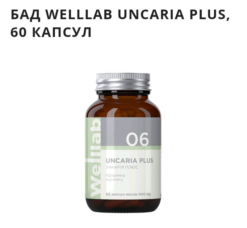 БАД WELLLAB UNCARIA PLUS 60 КАПСУЛ. Комплексная поддержка иммунитета. УЦЕНКА! УПАКОВКА ПОВРЕЖДЕНА