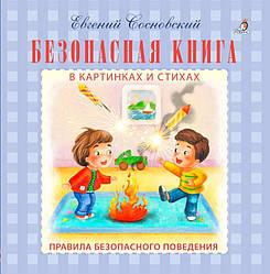 Книга Безпечна книжка в малюнках і віршах. Автор - Євген Сосновський (Робіна)