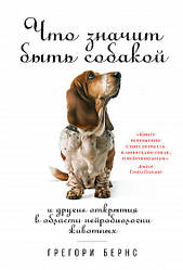 Книга Що значить бути собакою Та інші відкриття в області нейробіології тварин. Автор - Р. Бернс (Альпіна)