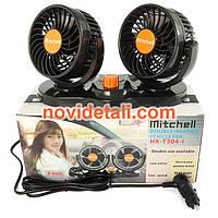 Вентилятор автомобильный салонный 24 вольта (двойной) две скорости