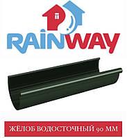 RAINWAY 90/75 мм Жолоб водостічний (3 м)