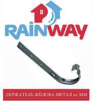 RAINWAY 90/75 мм Кронштейн жолоба металевий
