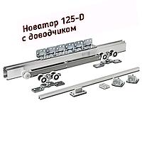 Раздвижная система для межкомнатных дверей Новатор 125D (1 доводчик с металлическими каретками)(2 м.)