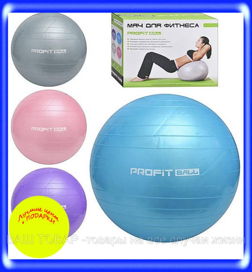 М'яч для фітнесу фітбол 65 см різні кольори
