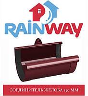 RAINWAY 130/100 мм З'єднувач жолоба водостічного
