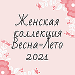 Новая коллекция женской одежды Весна-Лето 2021