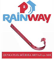 RAINWAY 130/100 мм Кронштейн жолоба металевий