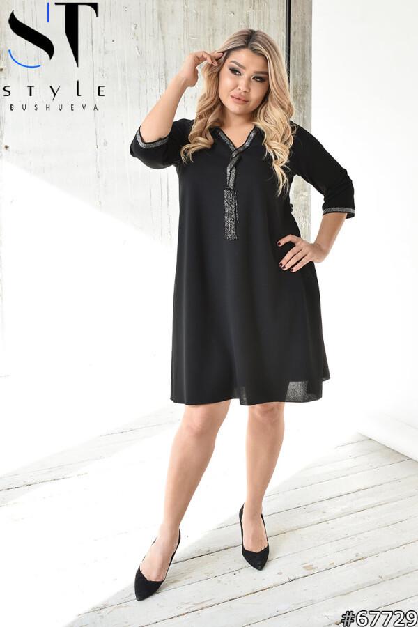 Платье трапеция выше колен с рукавом 3/4 черный  р-р 48-50,52-54,56-58
