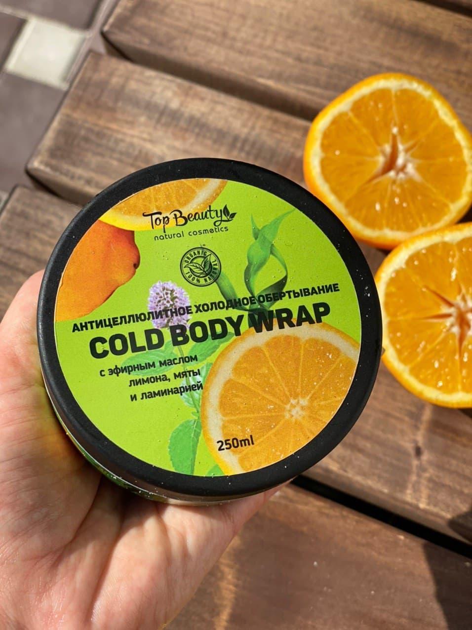 Антицелюлітне холодне обгортання Top Beauty Cold Body Wrap Лайм - М'ята - Імбир, 250 ml
