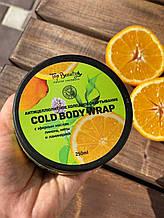 Антицеллюлитное холодное обертывание Top Beauty Cold Body Wrap Лайм - Мята - Имбирь, 250 ml