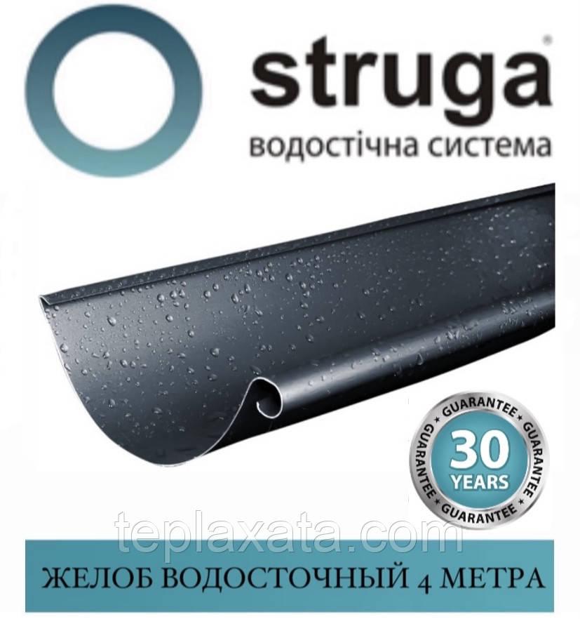 STRUGA 150 мм Желоб водосточный (4 м)