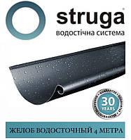 STRUGA 150 мм Желоб водосточный (4 м), фото 1