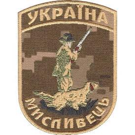 """Нарукавный знак """"Охотник Украины"""" (UA-Digital)"""