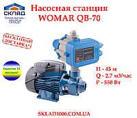 Насосная станция повышения давления, полива, водоснабжения WOMAR QB-70+контроллер давления!