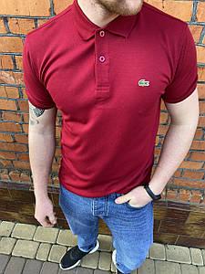 Чоловіча футболка поло Lacoste бордова / Люкс якість