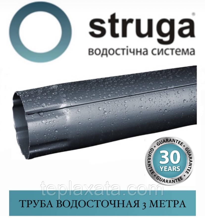 Труба водостічна STRUGA 100 мм (3 метри)
