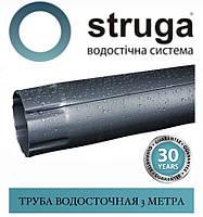 Труба водостічна STRUGA 100 мм (3 метри), фото 1