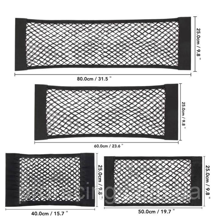 Сітка для автомобільного багажника 50 x 25 см (Універсальна)