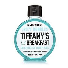 Гель для душа Jelly Bubbles Tiffany's Breakfast Mr.SCRUBBER