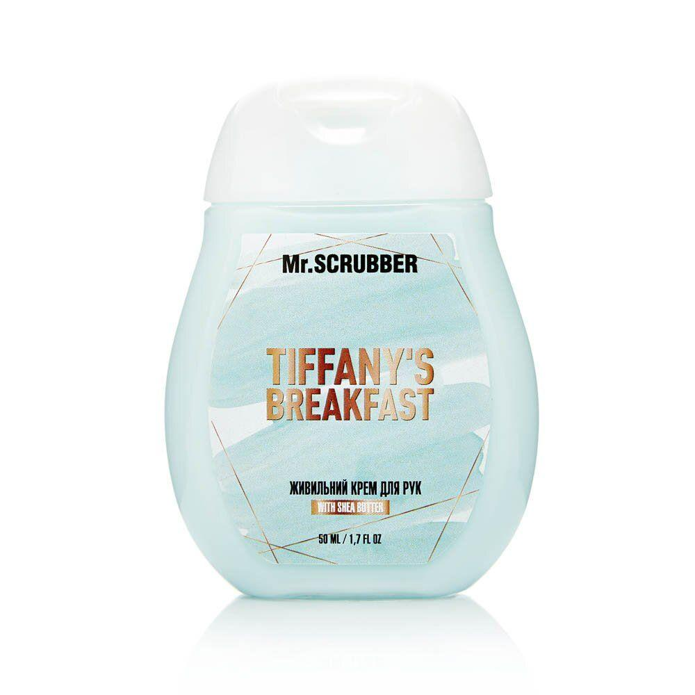 Питательный крем для рук Tiffany's Breakfast Mr.SCRUBBER