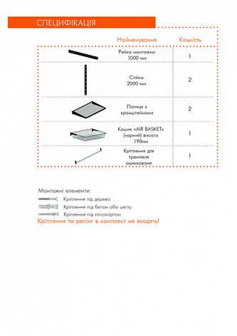 Гардеробна система 636*406мм висота 2000мм BLACK Edition Кольчуга (система зберігання, стелаж), фото 2