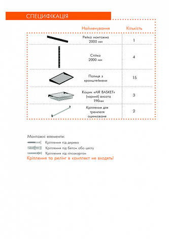 Гардеробна система BLACK Edition Кольчуга Система зберігання (консоль, стелаж), фото 2