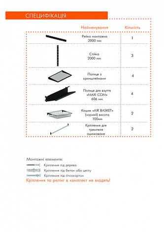 Гардеробна система 1257*406мм висота 2000мм BLACK Edition Кольчуга (система зберігання, стелаж), фото 2