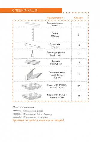 Гардеробна система 1257*406мм висота 2000мм Кольчуга (система зберігання, стелаж), фото 2