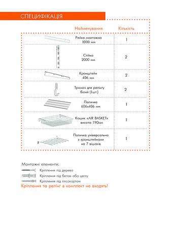 Гардеробна система 636*406мм, висота 2000мм Кольчуга (система зберігання, стелаж), фото 2
