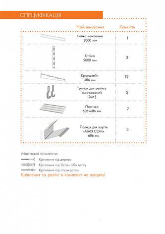 Гардеробная система Кольчуга Система хранения (консоль, стеллаж), фото 2